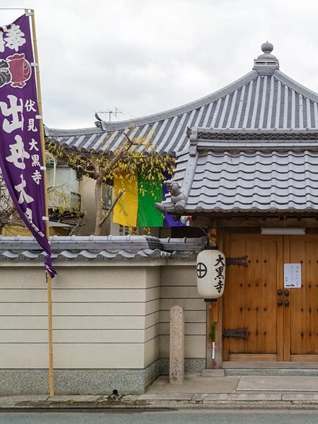 大黒寺 - 伏見 [アクアディーナ京都版]